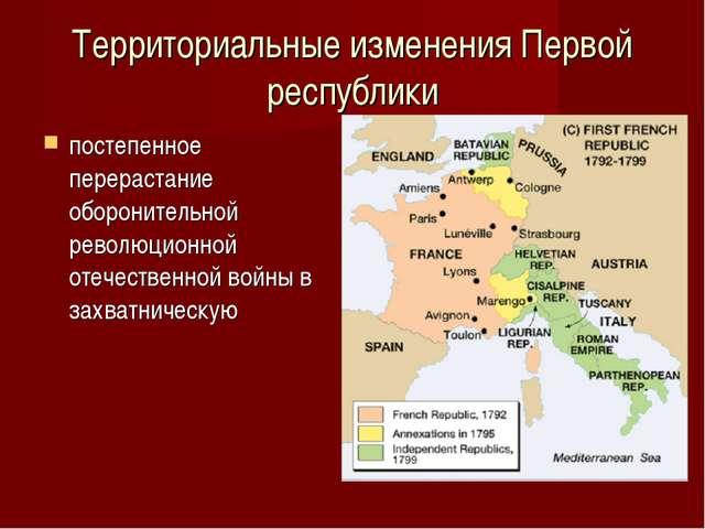 Территориальные изменения Первой республики постепенное перерастание оборонит...