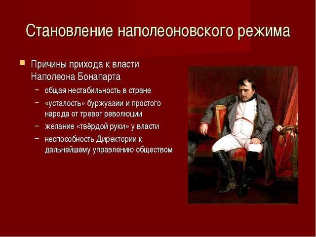 Становление наполеоновского режима Причины прихода к власти Наполеона Бонапар...