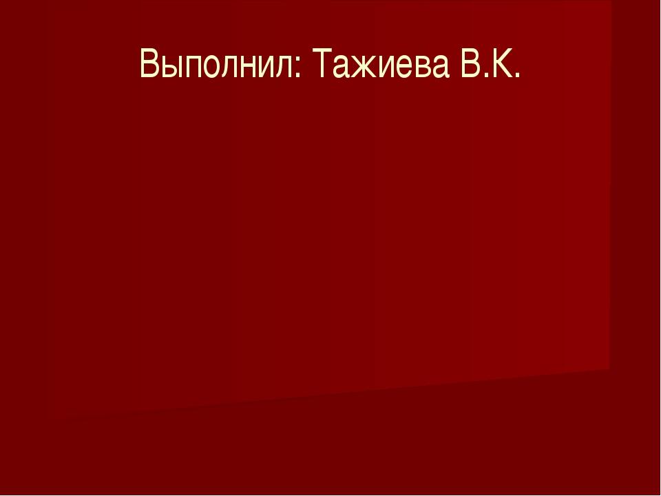Выполнил: Тажиева В.К.