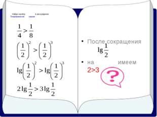 Найди ошибку в рассуждении Логарифмический софизм После сокращения на имеем