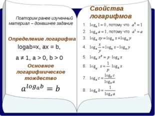 Повторим ранее изученный материал – домашнее задание Определение логарифма lo