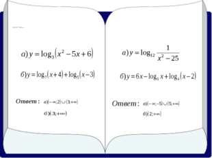 3) Найдите область определения функции: Задание для группы № 1 Задание для г