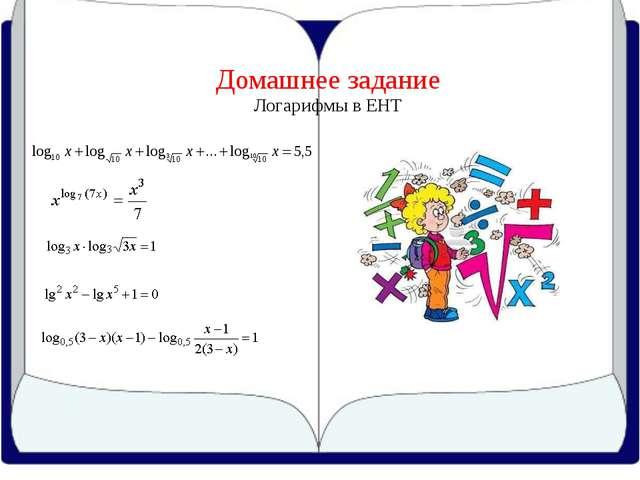 Домашнее задание Логарифмы в ЕНТ