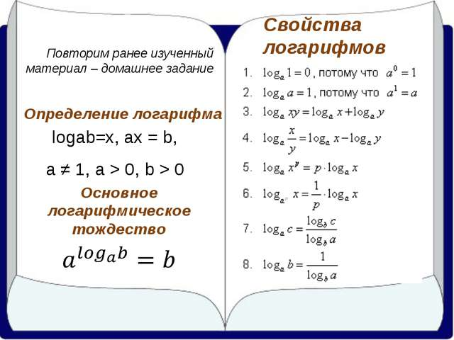 Повторим ранее изученный материал – домашнее задание Определение логарифма lo...