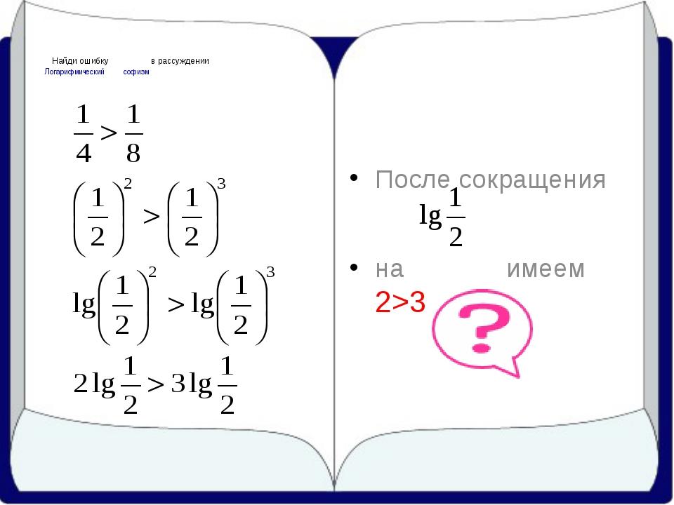 Найди ошибку в рассуждении Логарифмический софизм После сокращения на имеем...