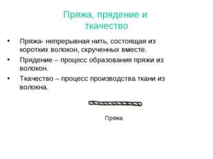 Пряжа, прядение и ткачество Пряжа- непрерывная нить, состоящая из коротких во