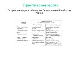 Практическая работа Оформите в тетради таблицу, подберите и наклейте образцы