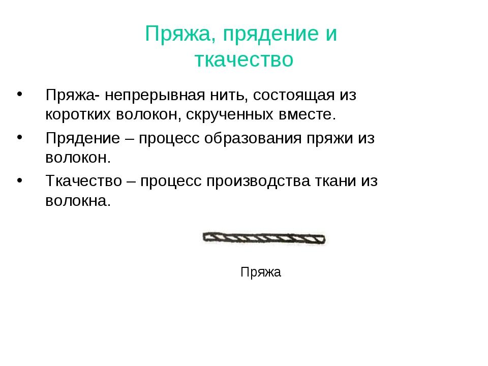 Пряжа, прядение и ткачество Пряжа- непрерывная нить, состоящая из коротких во...