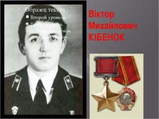 Віктор Михайлович КІБЕНОК
