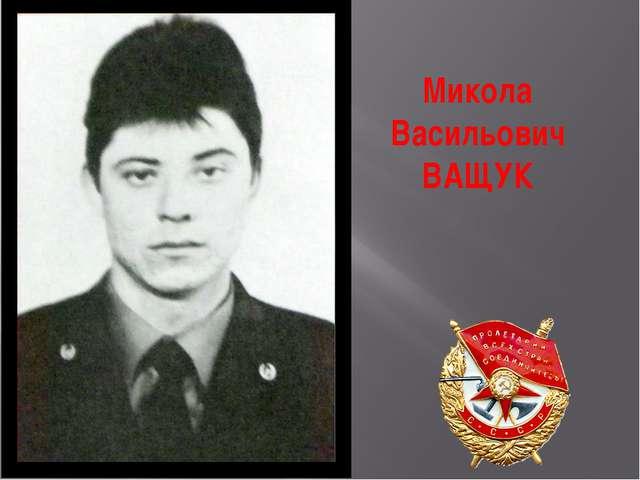 Микола Васильович ВАЩУК