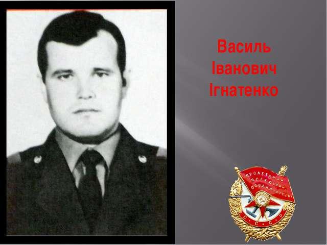 Василь Іванович Ігнатенко