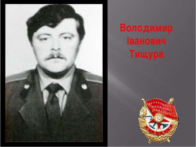 Володимир Іванович Тищура