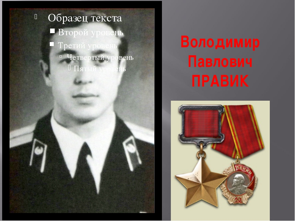 Володимир Павлович ПРАВИК