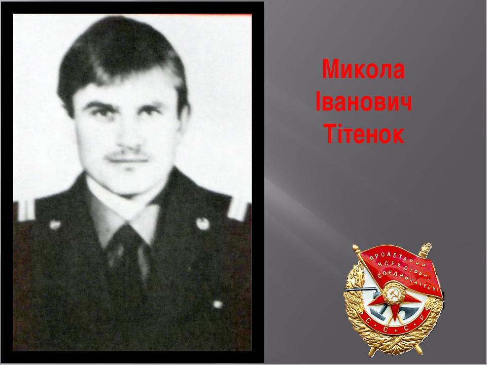 Микола Іванович Тітенок