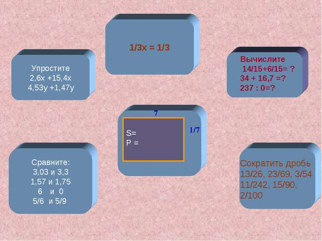 Сравните: 3,03 и 3,3 1,57 и 1,75 и 0 5/6 и 5/9 Упростите 2,6х +15,4х 4,53у +1...