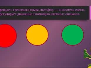 В СССР первый светофор установили 15 января 1930 года в Ленинграде, на пересе