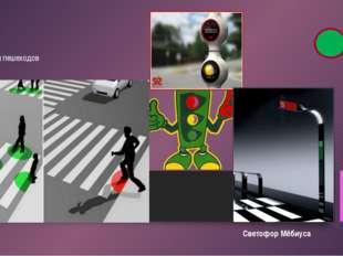 Советы светофора: Не переходи улицу где попало, даже если очень спешишь Перех