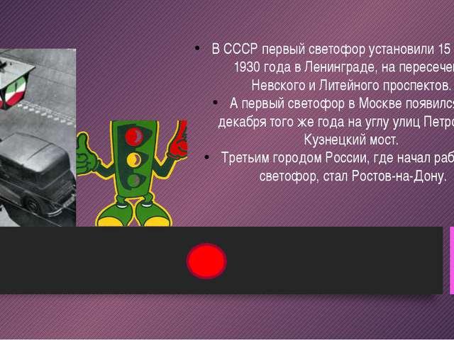 СВЕТОФОРЫ БУДУЩЕГО