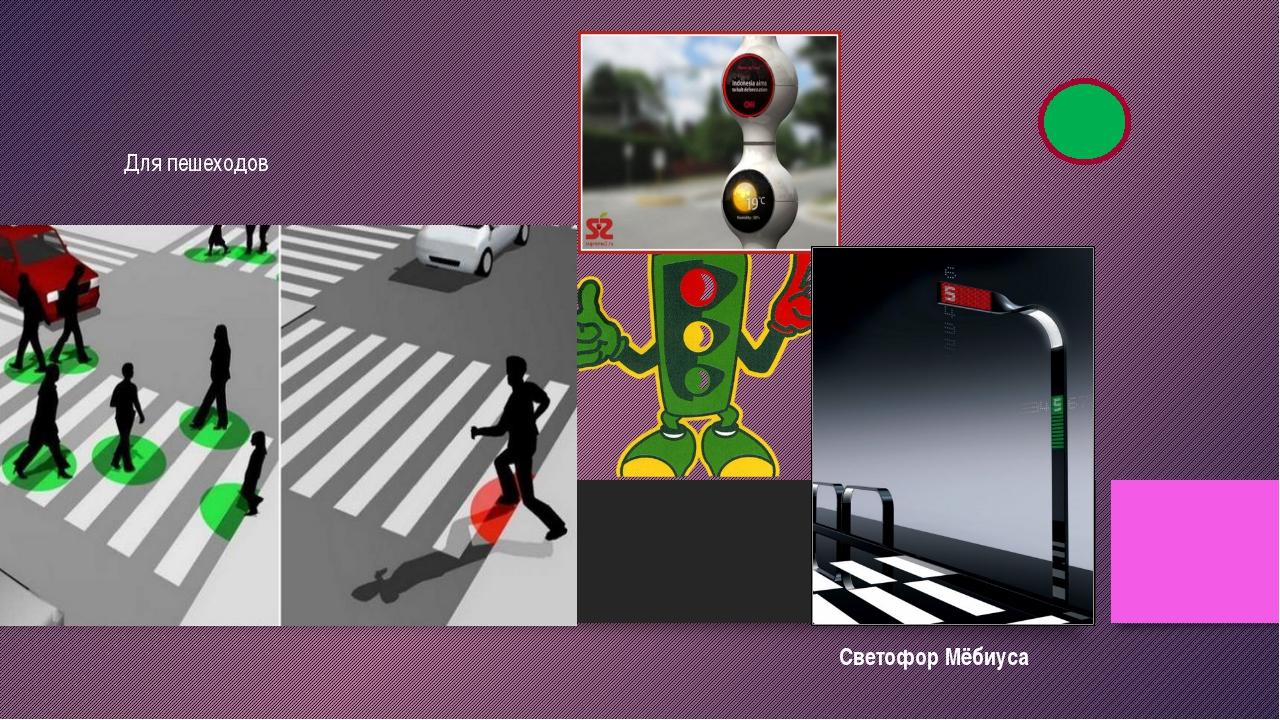 Советы светофора: Не переходи улицу где попало, даже если очень спешишь Перех...