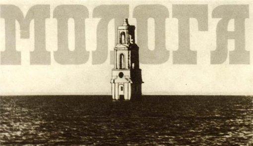http://Mirogen.narod.ru/zima/mologa/mologa.jpg