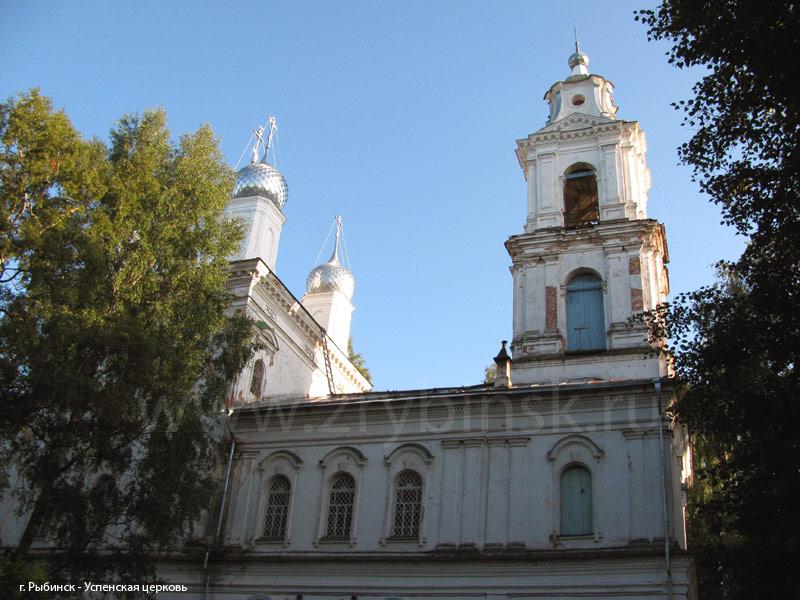 http://www.2rybinsk.ru/wp-content/uploads/yspenskya-church.jpg