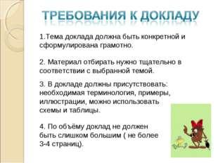 1.Тема доклада должна быть конкретной и сформулирована грамотно. 2. Материал