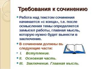 Требования к сочинению Работа над текстом сочинения начинается «с конца», т.е