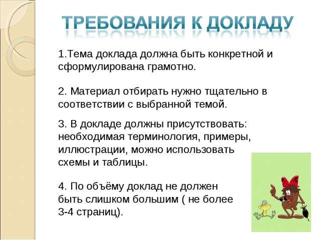 1.Тема доклада должна быть конкретной и сформулирована грамотно. 2. Материал...