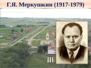 Г.Я. Меркушкин (1917-1979)