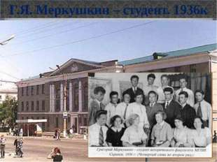 Г.Я. Меркушкин – студент. 1936к