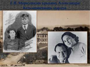 Г.Я. Меркушкин ърьванц Александра Кузьминичнань мархта