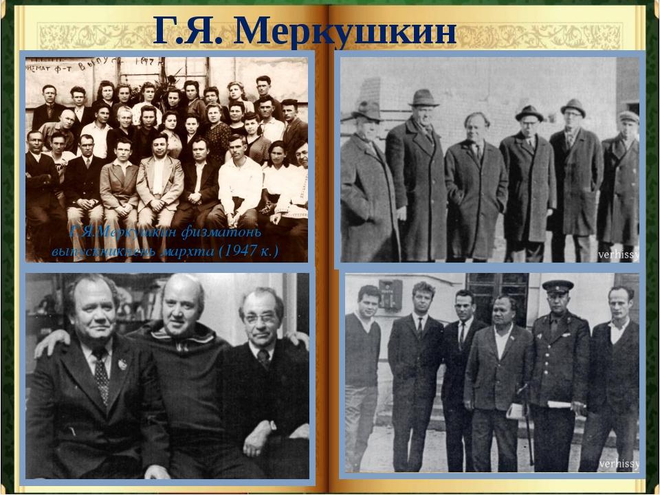 Г.Я. Меркушкин Г.Я.Меркушкин физматонь выпускникнень мархта (1947 к.)