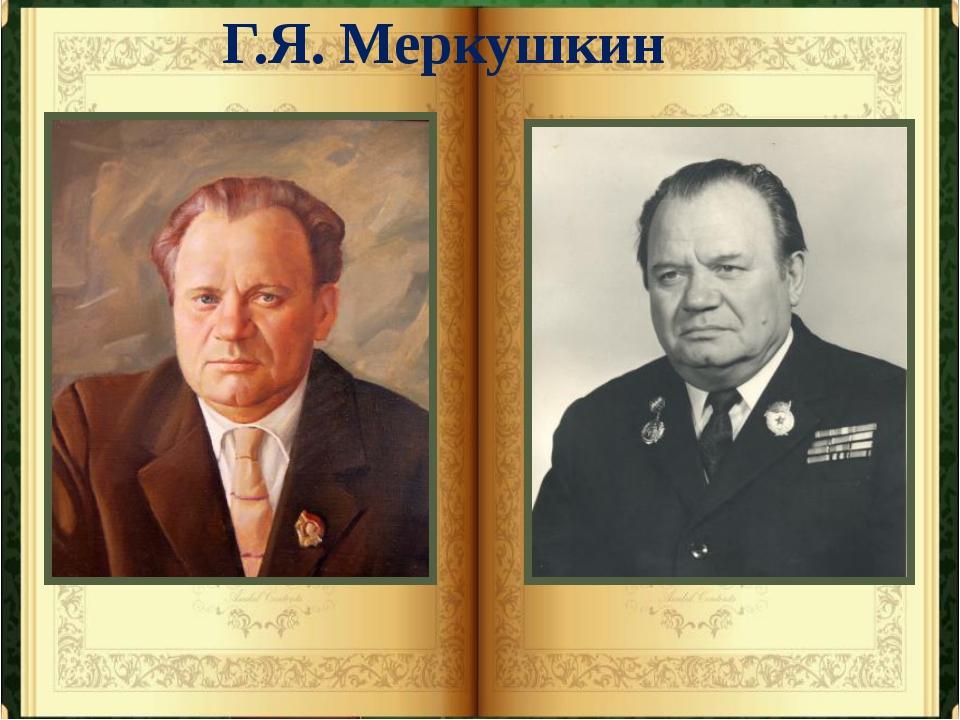 Г.Я. Меркушкин