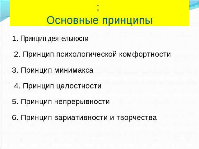 : Основные принципы 1. Принцип деятельности 2. Принцип психологической комфор...
