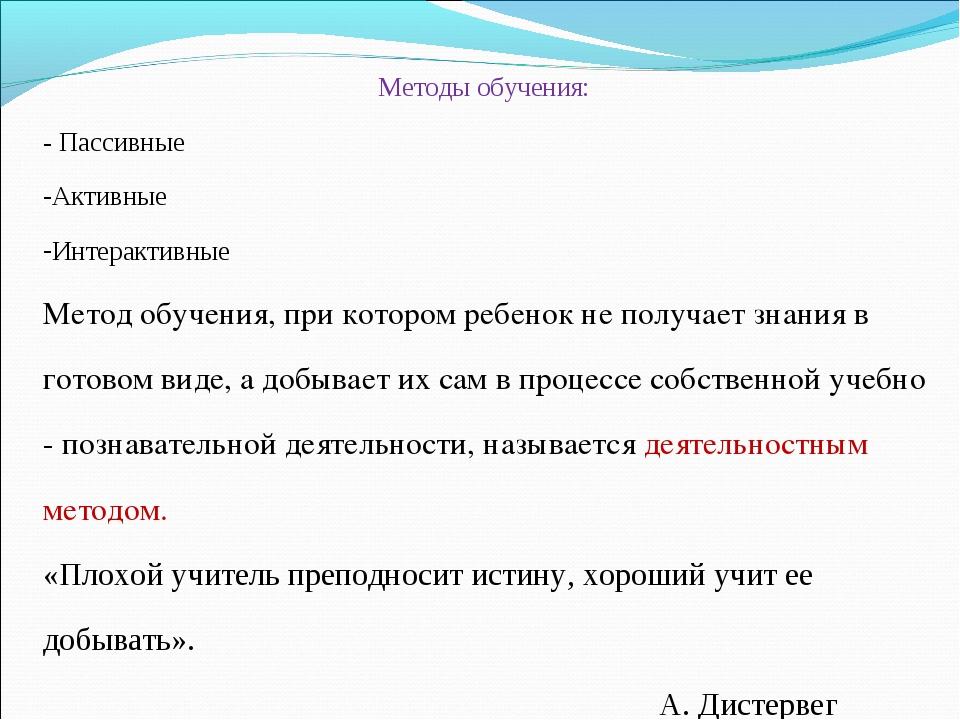 Методы обучения: - Пассивные Активные Интерактивные Метод обучения, при котор...