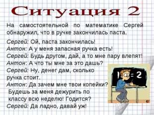 На самостоятельной по математике Сергей обнаружил, что в ручке закончилась па