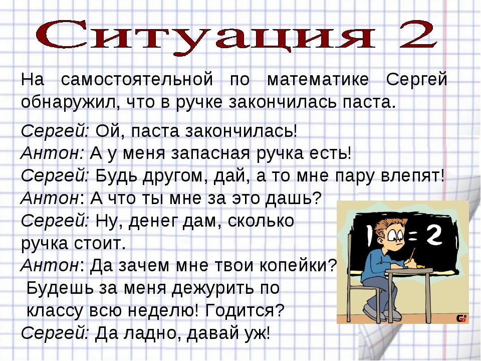 На самостоятельной по математике Сергей обнаружил, что в ручке закончилась па...