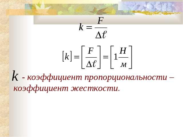 - коэффициент пропорциональности – коэффициент жесткости.