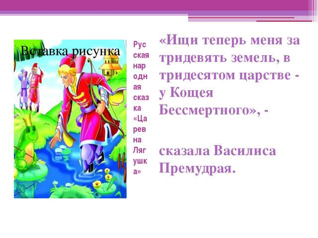 Русская народная сказка «Царевна Лягушка» «Ищи теперь меня за тридевять земел...
