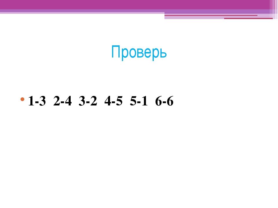 Проверь 1-3 2-4 3-2 4-5 5-1 6-6