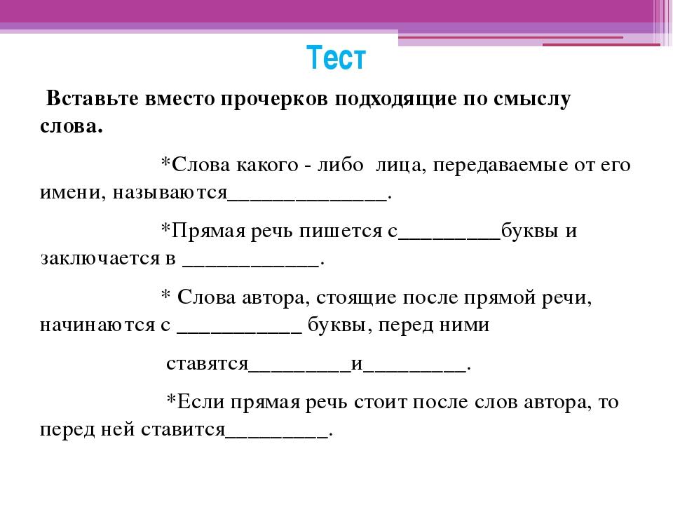 Тест Вставьте вместо прочерков подходящие по смыслу слова. *Слова какого - ли...