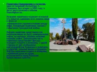 Памятник Примирения и согласия, одно из творений скульптора А. Скнарина, был