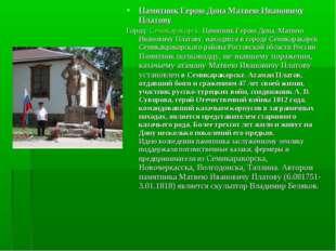 Памятник Герою Дона Матвею Ивановичу Платову Город:Семикаракорск. Памятник Г