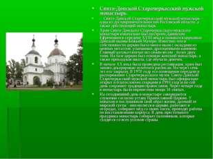 Свято-Донской Старочеркасский мужской монастырь. Свято-Донской Старочеркасски
