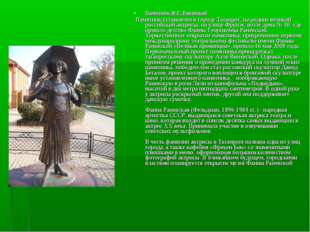 Памятник Ф.Г. Раневской Памятник установлен в городе Таганрог, на родине вели