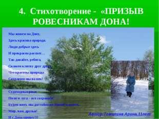 4. Стихотворение - «ПРИЗЫВ РОВЕСНИКАМ ДОНА! Мы живем на Дону, Здесь красива п