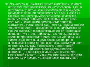 На его угодьях в Ремонтненском и Орловском районах находится степной заповедн
