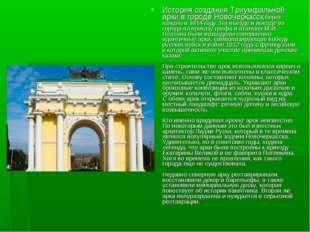 История создания Триумфальной арки в городе Новочеркасск берет начало в 1814
