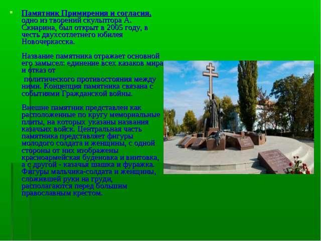 Памятник Примирения и согласия, одно из творений скульптора А. Скнарина, был...