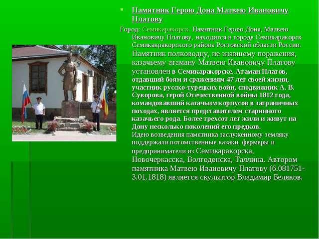 Памятник Герою Дона Матвею Ивановичу Платову Город:Семикаракорск. Памятник Г...